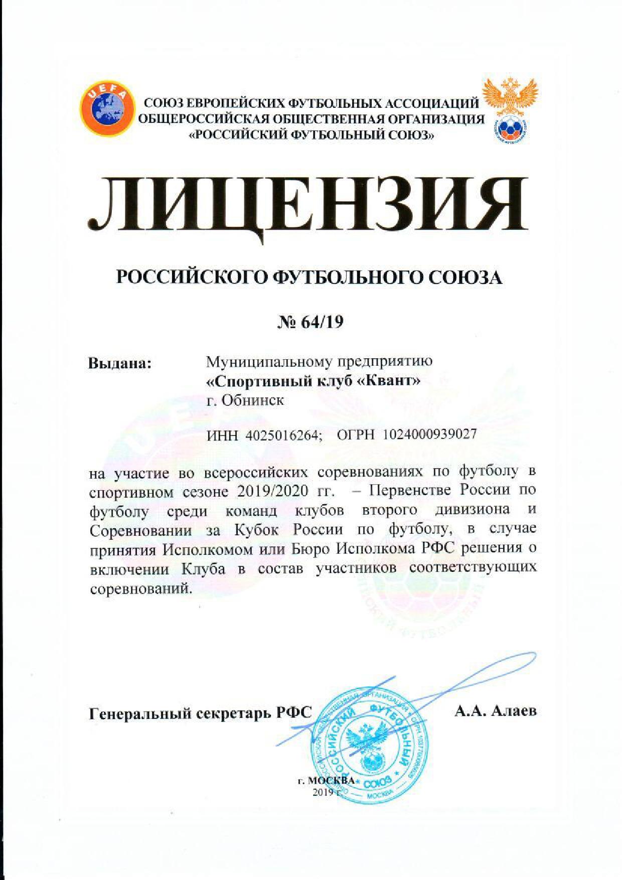 лицензия рфс 1