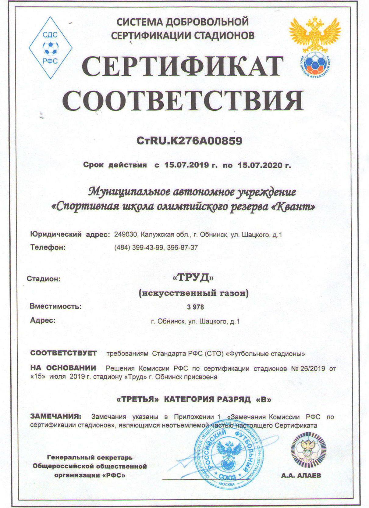 сертификат рфс